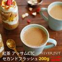 紅茶 お徳用パック アッサムCTC 2019年 セカンドフラッシュ ハティマラ茶園 200g
