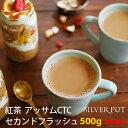 ★紅茶 お徳用パック アッサムCTC 2019年 セカンドフラッシュ ハティマラ茶園 500g