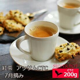 紅茶 お徳用パック アッサムCTC 7月摘み 2021年 ハティマラ茶園BPS 200g