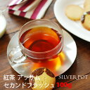 紅茶 お徳用パック アッサム セカンドフラッシュ2019年 マッキィポール茶園 GBOP 100g