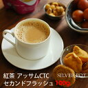 紅茶 お徳用パック アッサムCTC セカンドフラッシュ 2019年 シロニバリ茶園 BPS 100g