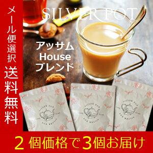 【メール便選択で送料無料】[おまとめ買い2個価格で3個お届けセット]アッサム紅茶Houseブレンド Sweet&Strong(100g×3個)
