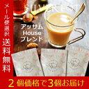 【メール便選択で送料無料】[おまとめ買い2個価格で3個お届けセット]アッサム紅茶Houseブレンド Sweet&Strong(100g×…
