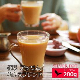 紅茶 お徳用パック アッサムHouseブレンド Sweet&Strong 200g