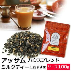 紅茶 アッサムHouseブレンド Sweet&Strong 100g