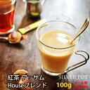 【メール便選択で送料無料】[紅茶]アッサムHouseブレンド Sweet&Strong(100g)