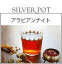 [紅茶とハーブ・スパイス等のブレンド]アラビアンナイト(50g)