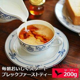 お徳用パック ブレックファーストティー 200g 朝の紅茶 ハウスブレンド