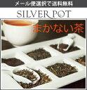 【メール便選択で送料無料】♪限定発売!美味しい、裏メニュー「まかない茶」たっぷり(100g)