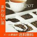【メール便選択で送料無料】限定発売!美味しい、裏メニュー「まかない茶」たっぷり(100g)