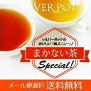 ◆1/11より発送開始(他ご注文含む)【メール便選択で送料無料】美味しい裏メニュー♪まかない茶セット