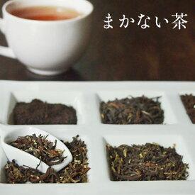 限定発売 美味しい、裏メニュー まかない茶 たっぷり80g