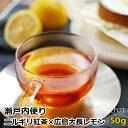 [紅茶]瀬戸内便り(50g)ニルギリ紅茶x広島大長レモン