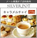 Caramel-chai210sum