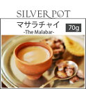マサラチャイ -The Malabar-(70g)