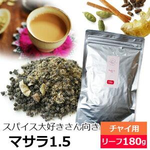紅茶 お徳用パック マサラ1.5チャイ 180g / 季節限定