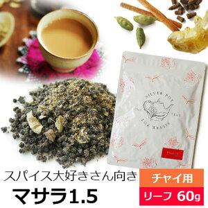 紅茶 マサラ1.5チャイ 60g / 季節限定