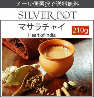 【メール便選択で送料無料】[お徳用パック]スパイスと紅茶のハーモニー♪マサラチャイHeart of India210g[Masala Chai]