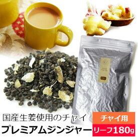 紅茶 お徳用パック 早掘り国産生姜使用 プレミアム ジンジャー チャイ 180g