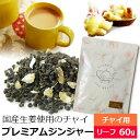 紅茶 早掘り国産生姜使用 プレミアム ジンジャー チャイ 60g