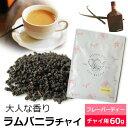 [紅茶/フレーバードティー]ラム・バニラ・チャイ(70g)[Rum Vanilla Chai]