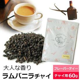 紅茶 ラムバニラチャイ 60g / フレーバーティー /フレーバーチャイ