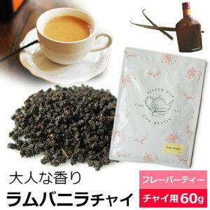 紅茶 ラムバニラチャイ 60g / フレーバーティー