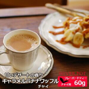 紅茶 キャラメルバナナワッフルチャイ 60g / フレーバーティー