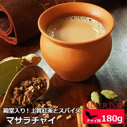 紅茶 お徳用パック マサラチャイ Heart of India 180g