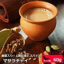 紅茶 マサラチャイ Heart of India 60g スパイス香る濃厚ミルクティー