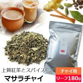 紅茶 お徳用パック マサラチャイ Heart of India 180g スパイス香る濃厚ミルクティー