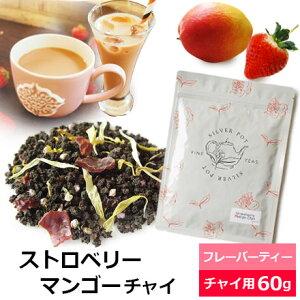 紅茶 ストロベリーマンゴーチャイ 60g / フレーバーティー