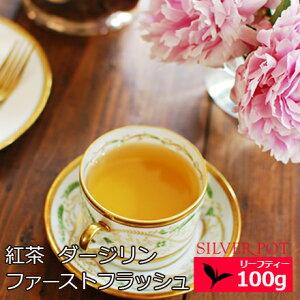 紅茶 お徳用パック ダージリン ファーストフラッシュ 2020年 リザヒル茶園 SFTGFOP1 Clonal Flowery B.S. BARI 100g