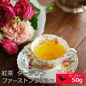 紅茶 ダージリン ファーストフラッシュ 2020年 プッタボン茶園 SFTGFOP1 Flowery 50g