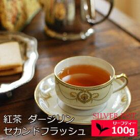 紅茶 お徳用パック ダージリン セカンドフラッシュ 2020年 サングマ茶園 SFTGFOP1 MUSK 100g