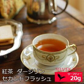 紅茶 ダージリン セカンドフラッシュ 2020年 サングマ茶園 SFTGFOP1 MUSK 20g