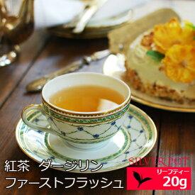 紅茶 ダージリン ファーストフラッシュ 2020年 タルザム茶園 SFTGFOP1 Himalayan Mystic 20g