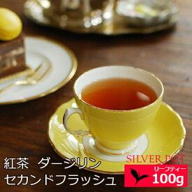 紅茶 お徳用パック ダージリン セカンドフラッシュ 2020年 タルザム茶園 SFTGFOP1 MOON DROP 100g