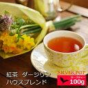 【メール便選択で送料無料】紅茶 ダージリン・ハウスブレンドBlooming Valley(ブルーミングバレー)100gお徳用パック