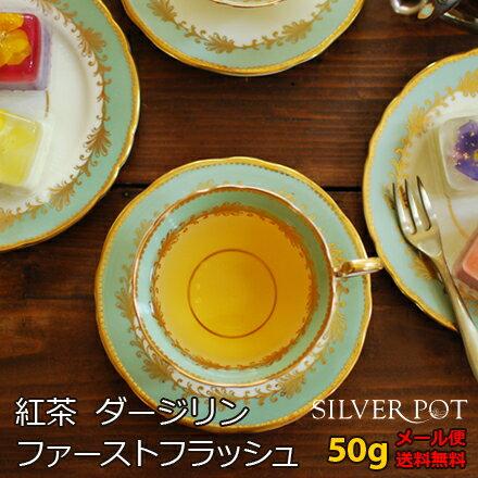 紅茶 ダージリン ファーストフラッシュ 2019年 サマビオン茶園 Spring Blossom 50g