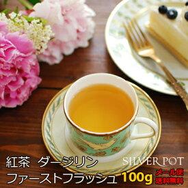紅茶 お徳用パック ダージリン ファーストフラッシュ 2019年 サングマ茶園 SFTGFOP1 Flowery 100g