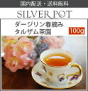 【国内配送・送料無料】[お徳用パック]ダージリン・ファーストフラッシュ2017年タルザム茶園SFTGFOP1・Flowery Clonal(100g)