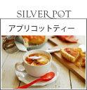 [紅茶(フレーバードティー)]アプリコットティー(50g)Apricot Tea