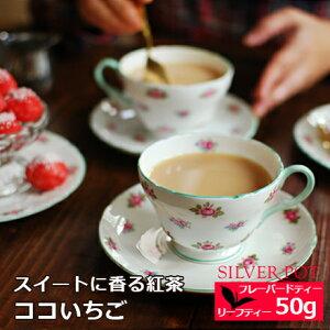 紅茶 ココいちご 50g フレーバードティー