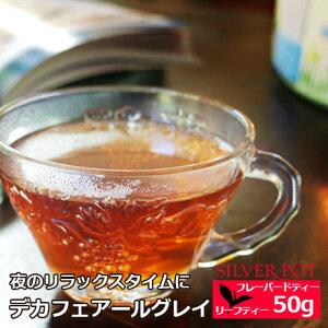 デカフェ紅茶 デカフェ アールグレイ 50g / アールグレー/ フレーバーティー