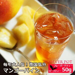 紅茶 マンゴー パイン 50g フレーバードティー