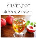 [紅茶]季節限定のジューシーさ!ネクタリン・ティー(50g)