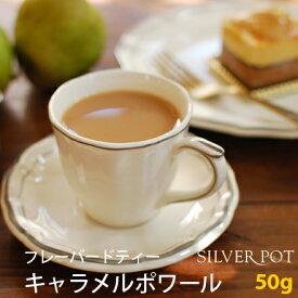 紅茶 キャラメルポワール 50g 洋ナシとキャラメルの香り フレーバードティー