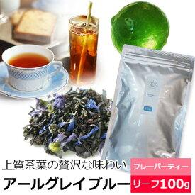 紅茶 お徳用パック アールグレイ ブルー 100g フレーバードティー