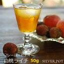 紅茶 白桃ライチ ティー 50g フレーバードティー